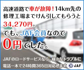 ドライブを快適に!(JAF)