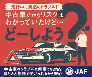 JAFのサービスでドライブを快適に!