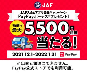 【JAFロードサービス】入会モニター