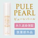 pule pearl(ピューレパール)