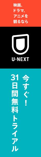 絵本_U-NEXT