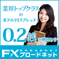 FXブロードネットバナー