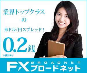 FXブロードネットのロゴ