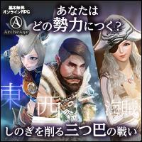 基本プレイ無料の自由系オンラインRPG『アーキエイジ』