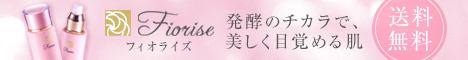 フィオライズ(Fiorise)【お試し無料】スキンケア販売サイトへ