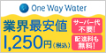 業界最安! 『One Way Water』