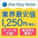 One Way Water(ワンウェイウォーター)『smart(スマート)』