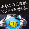 CIA/公認内部監査人資格 アビタス - メイン