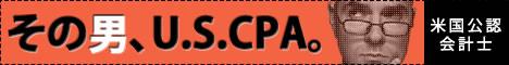 USCPA/米国公認会計士 国際資格 アビタス