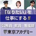 東京アカデミー 資料請求