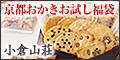 京都せんべいおかき専門店小倉山荘