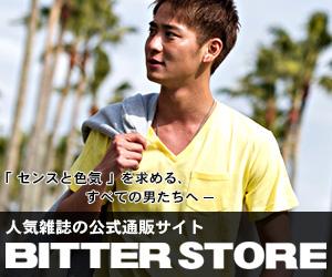 ファッション雑誌 BITTER OFFICIAL WEB STORE