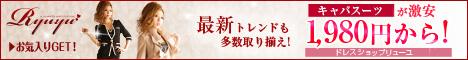 激安キャバドレス通販サイトRYUYU