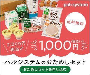 生協の宅配パルシステム 【お試しセット】