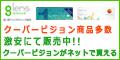 コンタクト【クーパービジョン】
