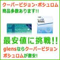 glens(グッドレンズ)