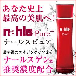 素肌サプリメント【ナールスピュア】