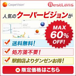 BestLensキャンペーン