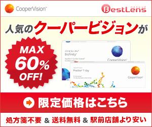 BestLens(ベストレンズ)