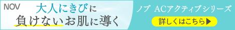 大人にきびに!ノブACアクティブ トライアルセット(定額)