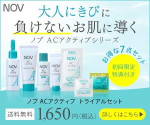 【乾燥肌・敏感肌用化粧品NOV】大人にきびに!ノブACアクティブ トライアルセット(定額)