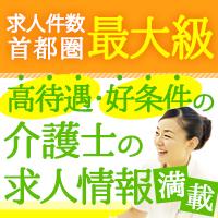 「スマイルSUPPORT介護」 介護のお仕事紹介