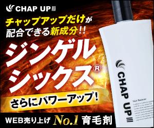 チャップアップ CHAPUP