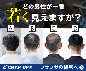 【医薬部外品の育毛剤】チャップアップ(CHAPUP)