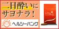 レバーザイム(お試し980円税込・送料無料)