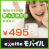 格安SIMカード(NTTdocomo)ならエキサイトモバイル