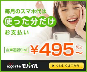 エキサイトモバイル【SIMのみ】
