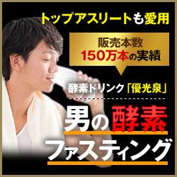 【優光泉(ゆうこうせん)】エリカ健康道場