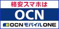 OCN モバイル ONE(端末セット 2万円以上)