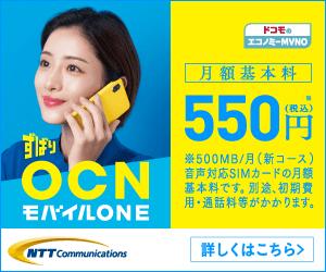 OCN モバイル ONE:スマホセット(2万円以上)