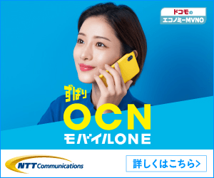 【OCNモバイルONE】音声SIM利用モニター