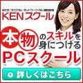 KENスクール[PC教室]
