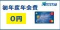 名鉄 μ's カード【ミューズカード】