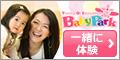 【無料体験レッスン】親子教室ベビーパーク