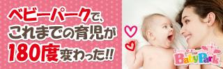 親子教室BabyPark[体験申込]