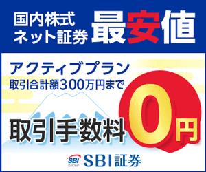 SBI証券【口座開設】