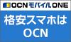 NTT OCNモバイルONE/OCN光