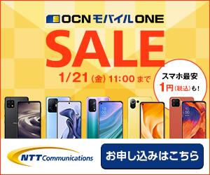 【期間限定】OCNモバイルONE「各種割引」キャンペーン・セール