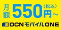【OCNモバイルONE】オータムセール スマホ一括1円から
