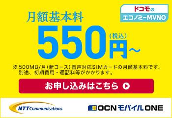 OCNモバイルONE基本料割引&データ容量増量【8月キャンペーン】