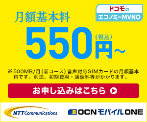 OCNモバイルONEでTCL PLEXが6000円 キャンペーンページへ