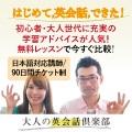 オンライン英会話【大人の英会話倶楽部】