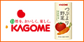 カゴメ 【つぶより野菜】 お試し15本セット