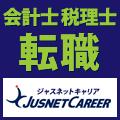 豊富な転職情報【ジャスネットキャリア】