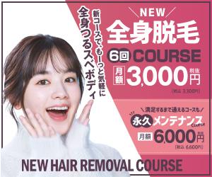 全身脱毛価格破壊!月々7000円で全身脱毛!!