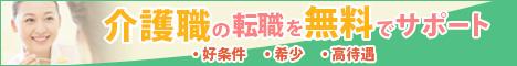 メドフィット 介護求人.com